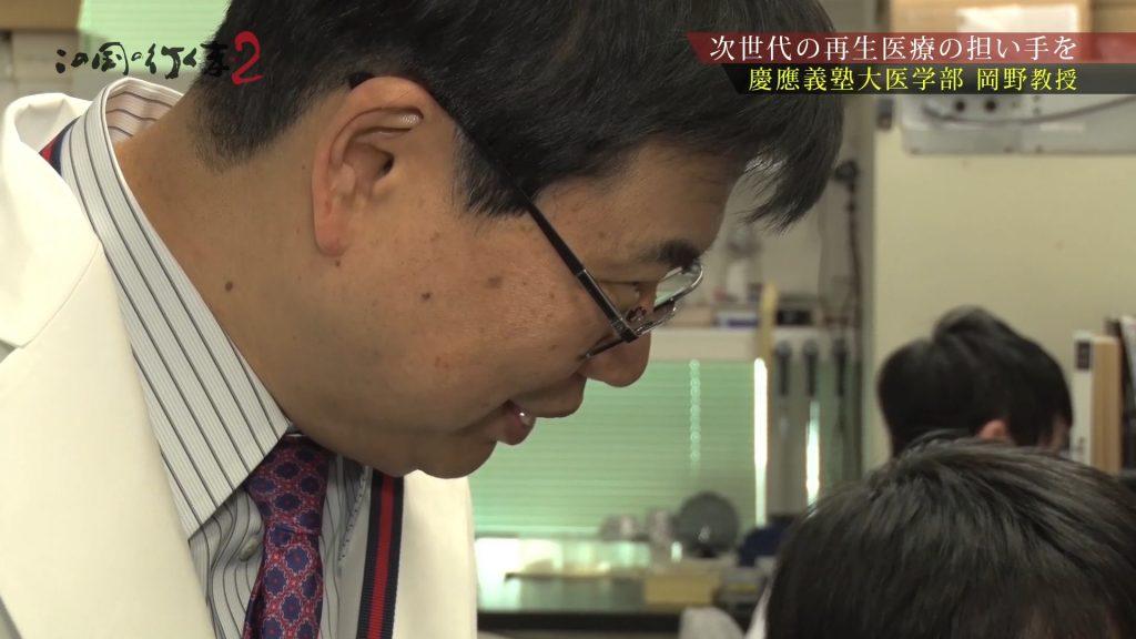 #2 2018/04/14放送 慶応義塾大学医学部 教授 岡野栄之 後編