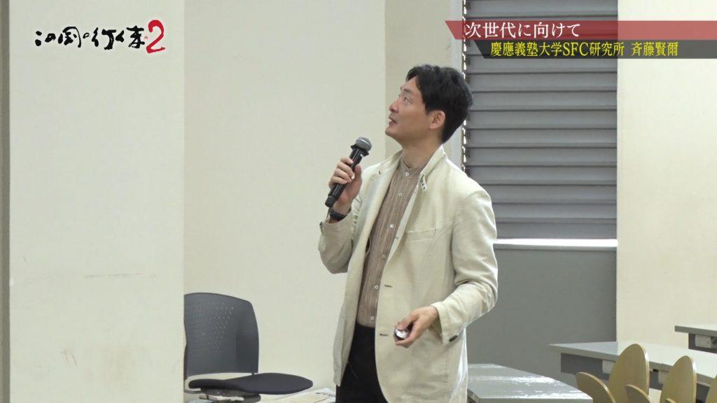 #6 2018/05/12放送 慶應義塾大学SFC研究所上席所員 斉藤 賢爾 後編