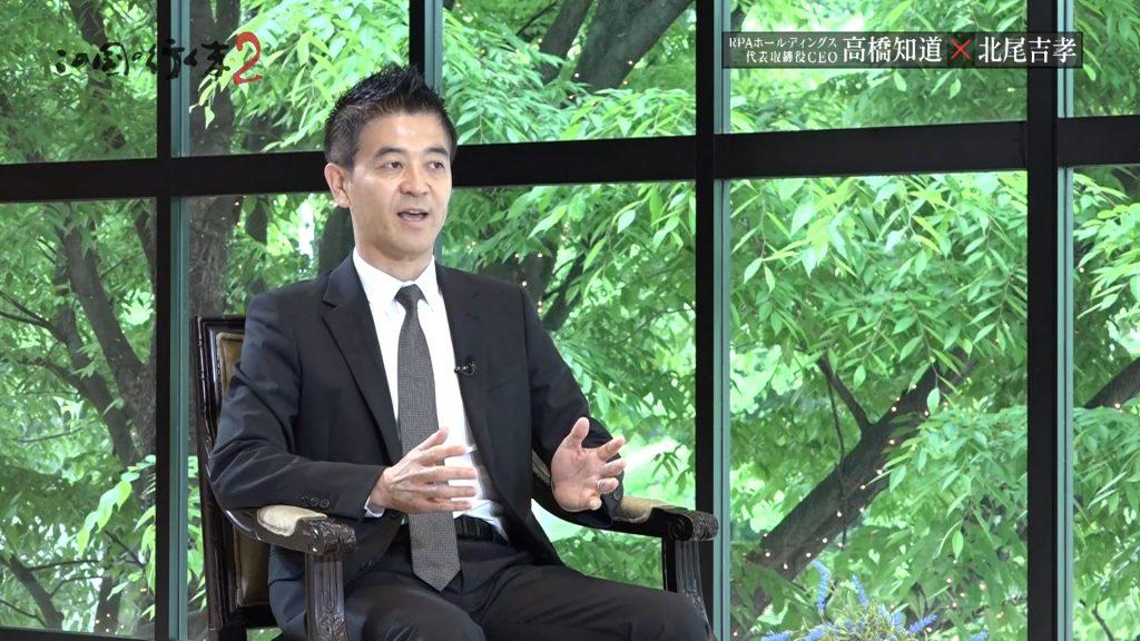 #7 2018/05/19放送 RPAホールディングス株式会社 代表取締役CEO 高橋 知道 前編