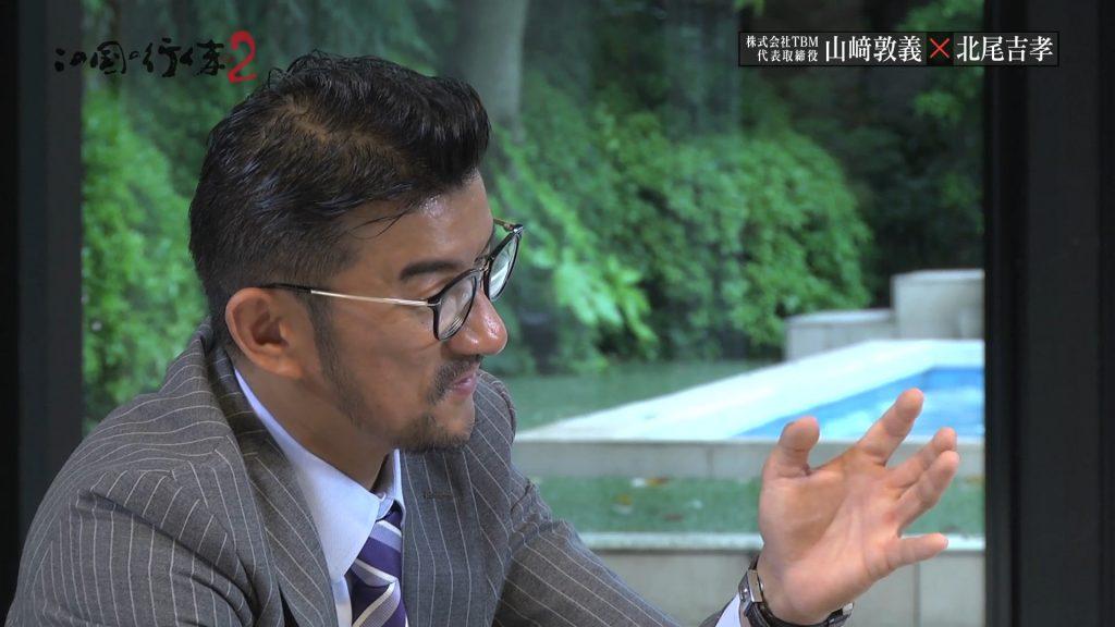 #11 2018/06/16放送 株式会社TBM 代表取締役 山﨑 敦義 前編