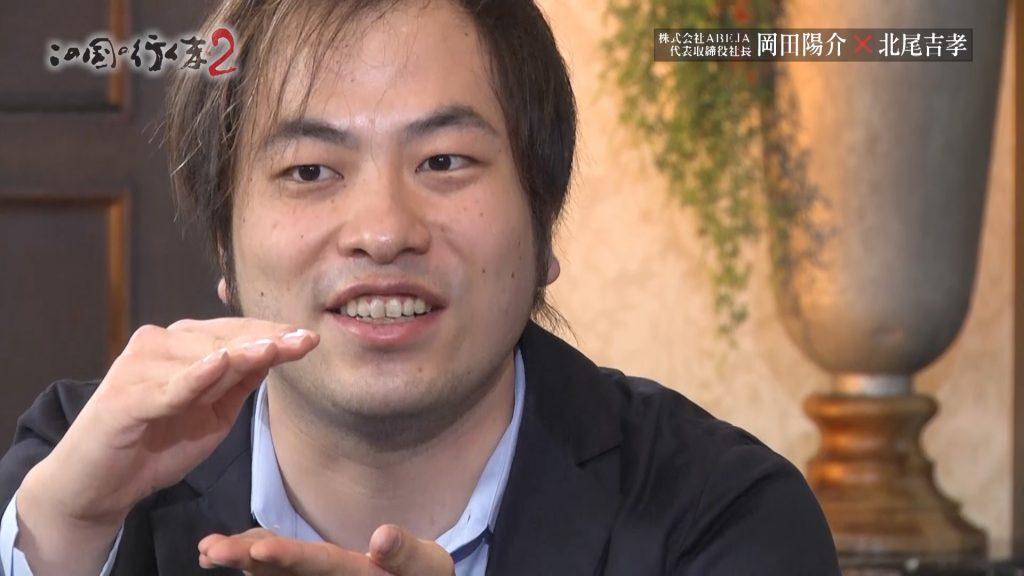 #9 2018/06/02放送 株式会社ABEJA 代表取締役社長CEO兼CTO 岡田 陽介 前編