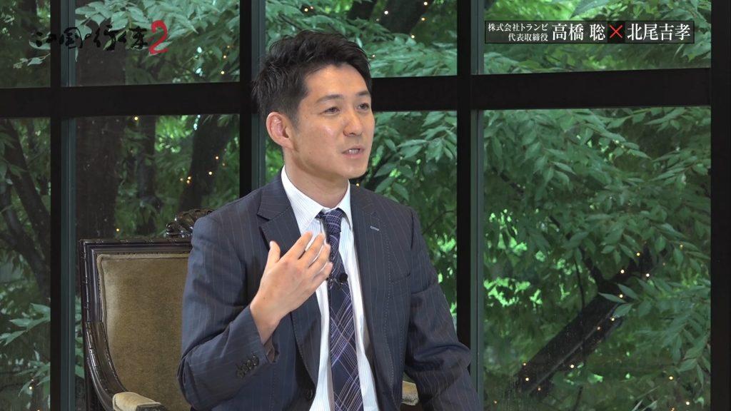 #17 2018/07/28放送 株式会社トランビ 代表取締役 高橋 聡 前編