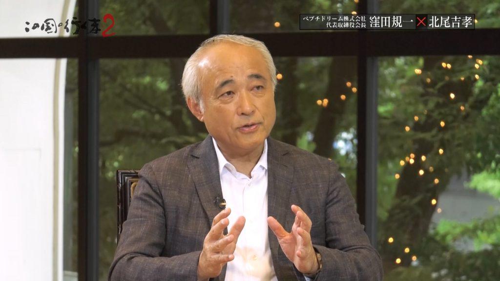 #23 2018/09/08放送 ペプチドリーム株式会社 代表取締役会長 窪田 規一 前編