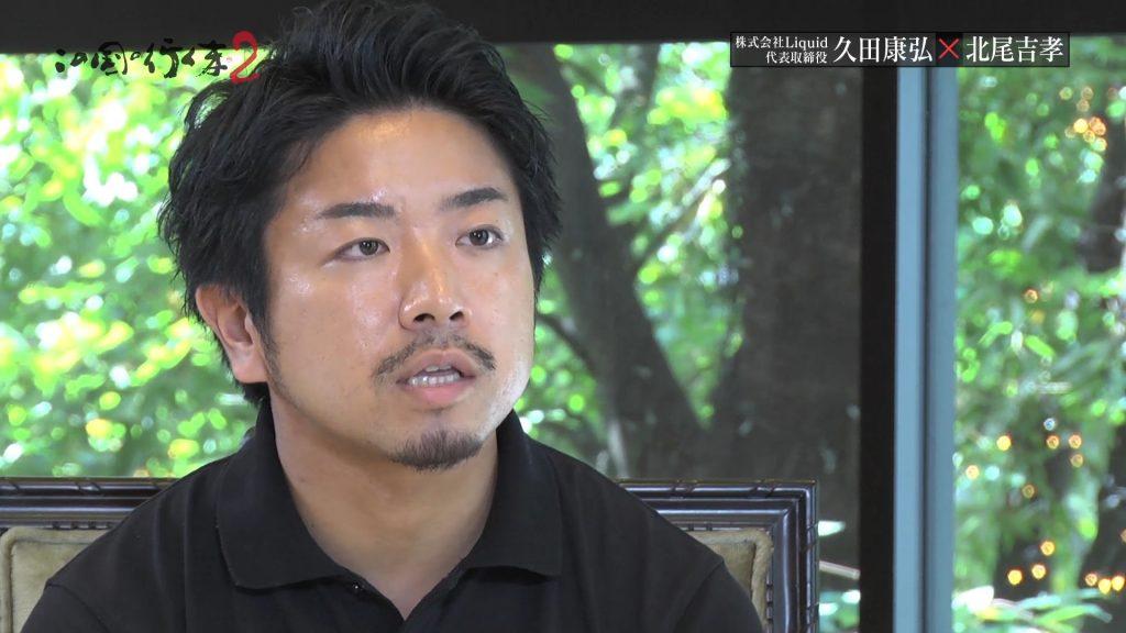 #25 2018/09/22放送 株式会社Liquid 代表取締役 久田 康弘 前編