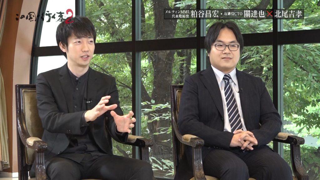#29 2018/10/20放送 株式会社メルティンMMI 代表取締役 粕谷昌宏 前編
