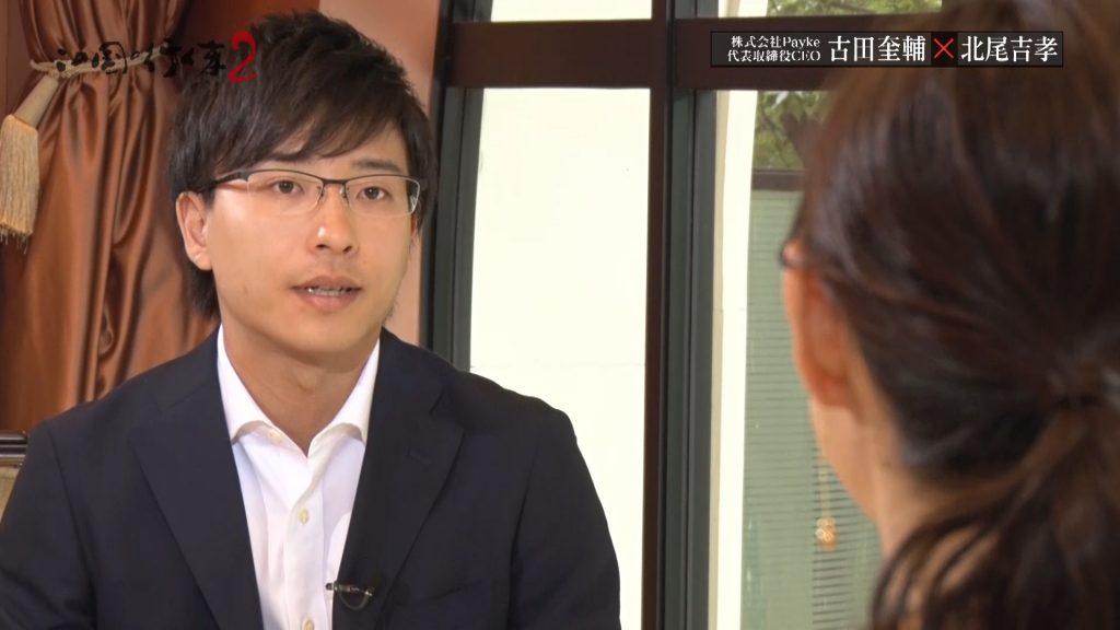 #31 2018/11/3放送 株式会社Payke 代表取締役CEO 古田 奎輔 前編