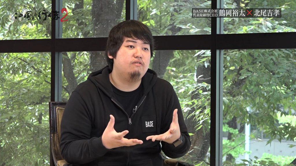 #33 2018/11/24放送 BASE株式会社 代表取締役CEO 鶴岡 裕太 前編
