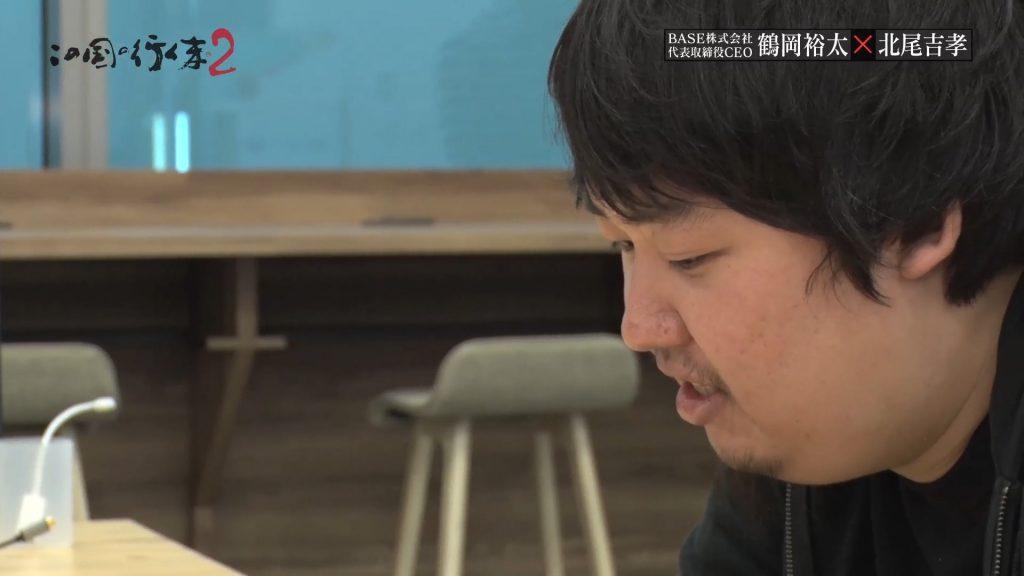 #34 2018/12/01放送 BASE株式会社 代表取締役CEO 鶴岡 裕太 後編