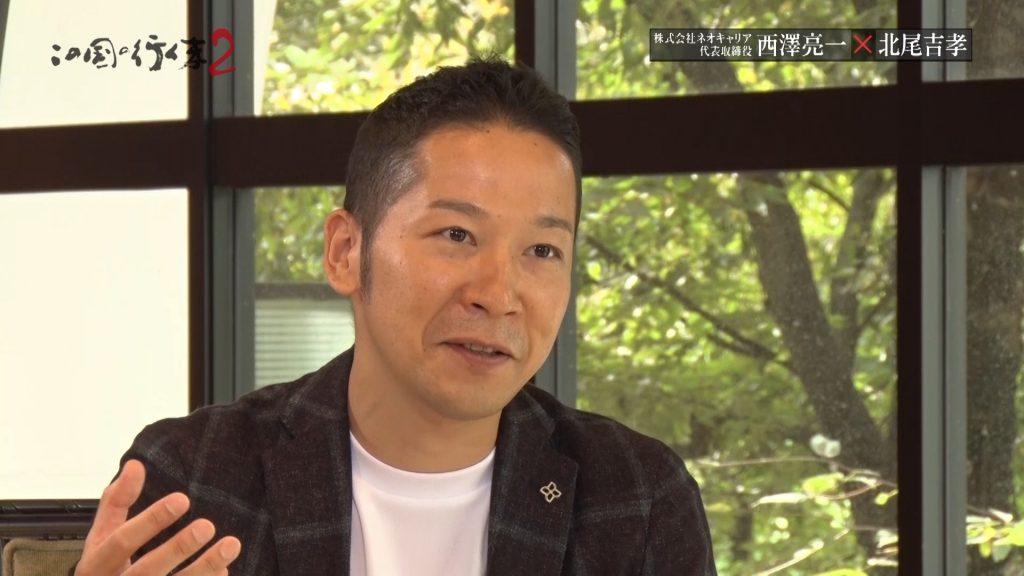 #35 2018/12/08放送 株式会社ネオキャリア 代表取締役 西澤 亮一 前編