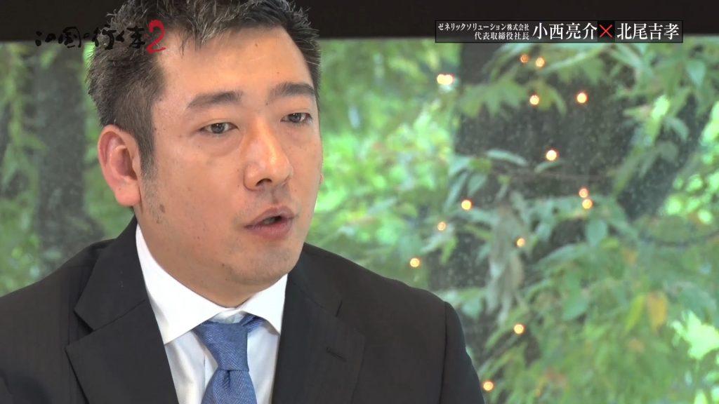 #38 2019/01/05放送 ゼネリックソリューション株式会社 代表取締役社長 小西 亮介 前編