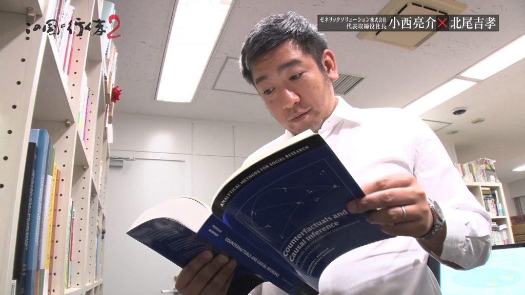 #39 2019/01/12放送 ゼネリックソリューション株式会社 代表取締役社長 小西 亮介 後編