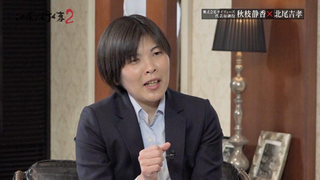 #44 2019/02/16放送 株式会社サイフューズ 代表取締役 秋枝 静香 前編