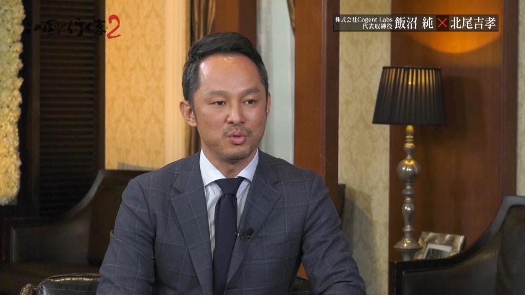 #46 2019/03/02放送 株式会社CogentLabs 代表取締役 飯沼 純 前編