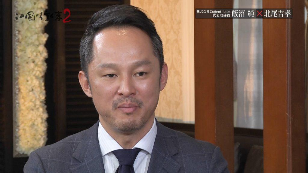 #47 2019/03/09放送 株式会社CogentLabs 代表取締役 飯沼 純 後編