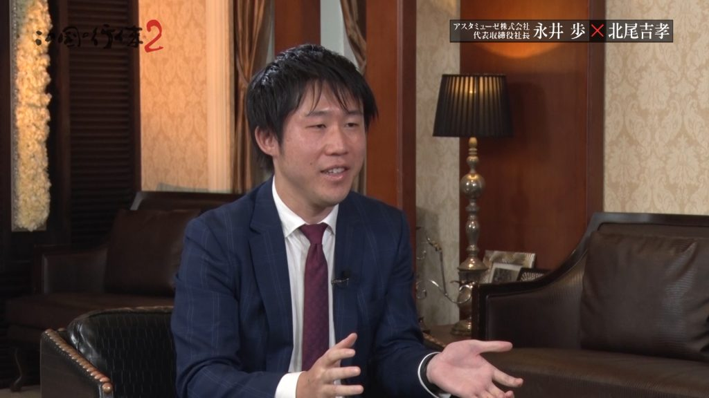 #48 2019/03/16放送 アスタミューゼ株式会社 代表取締役社長 永井 歩 前編