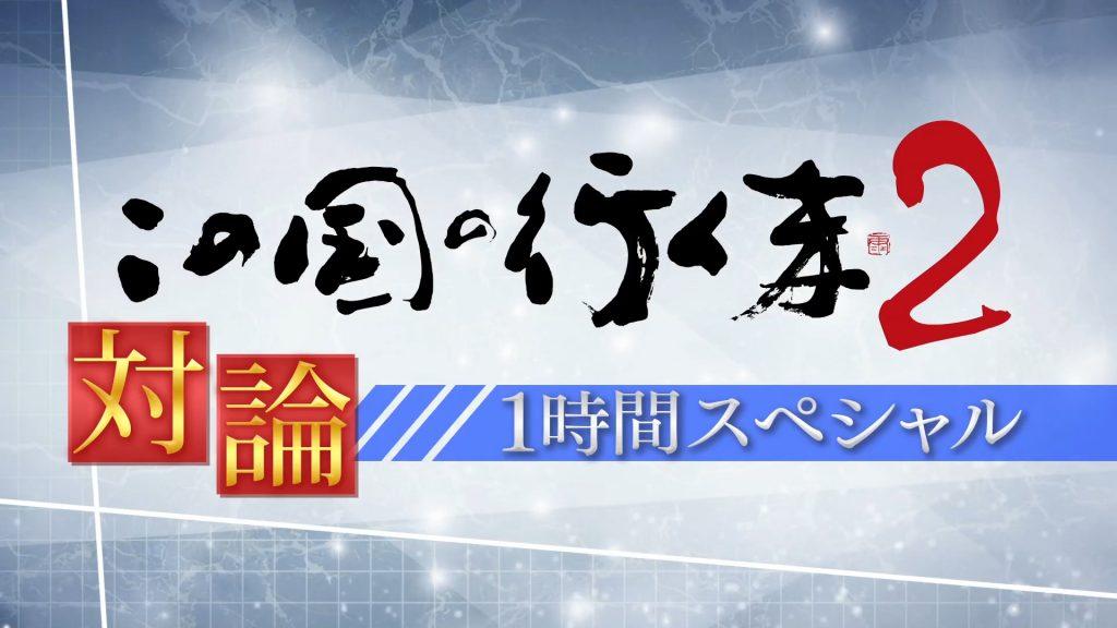 #50 2019/03/30放送 総集編 1時間スペシャル