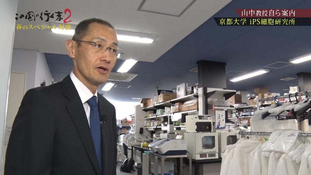 #51 2019/04/06放送 京都大学 iPS細胞研究所 所長 山中 伸弥 前編