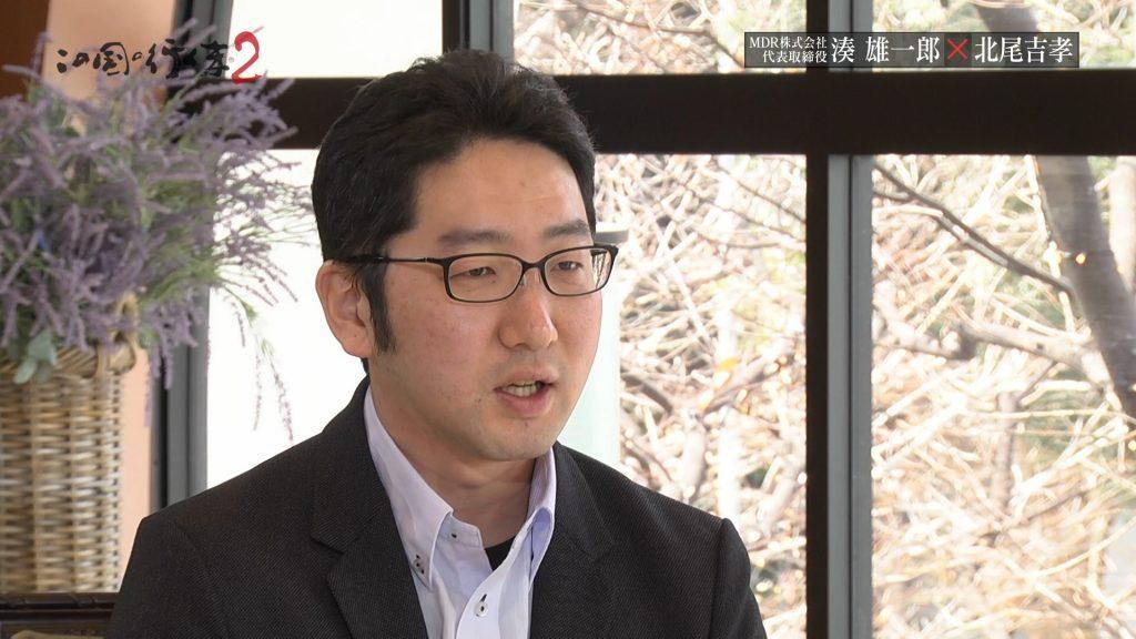 #53 2019/04/20放送 MDR株式会社 代表取締役 湊 雄一郎 前編