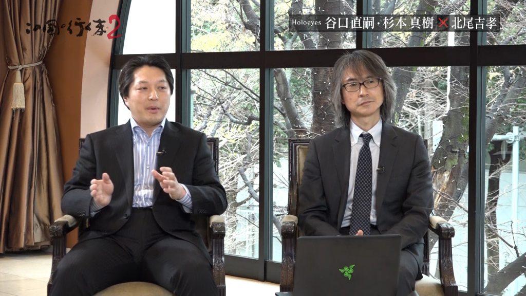 #55 2019/05/04放送 Holoeyes株式会社 代表取締役CEO/CTO 谷口 直嗣 前編