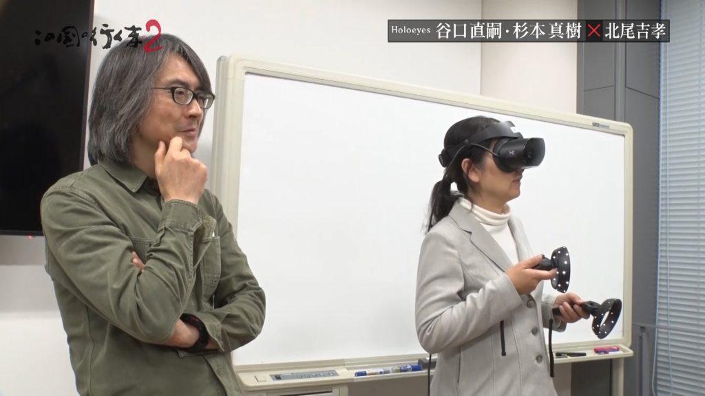 #56 2019/05/11放送 Holoeyes株式会社 代表取締役CEO/CTO 谷口 直嗣 後編