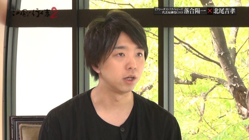 #57 2019/05/18放送 ピクシーダストテクノロジーズ株式会社 代表取締役CEO 落合 陽一 前編