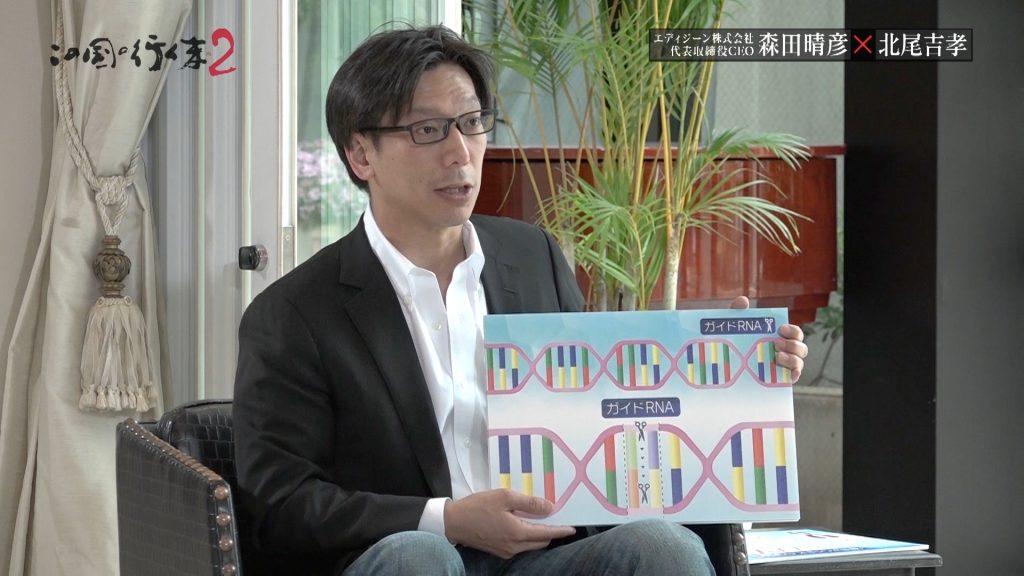 #60 2019/06/08放送 エディジーン株式会社 代表取締役CEO 森田 晴彦 前編