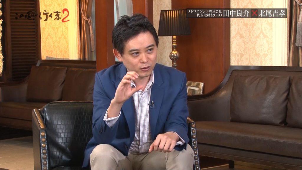 #62 2019/06/22放送 メトロエンジン株式会社 代表取締役CEO 田中 良介 前編