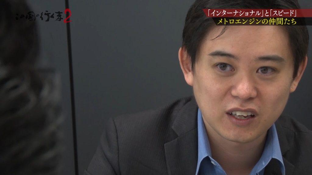 #63 2019/06/29放送 メトロエンジン株式会社 代表取締役CEO 田中 良介 後編