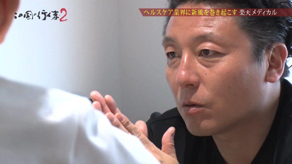 #70 2019/08/17放送 楽天メディカル社 プレジデント兼COO 虎石 貴 後編