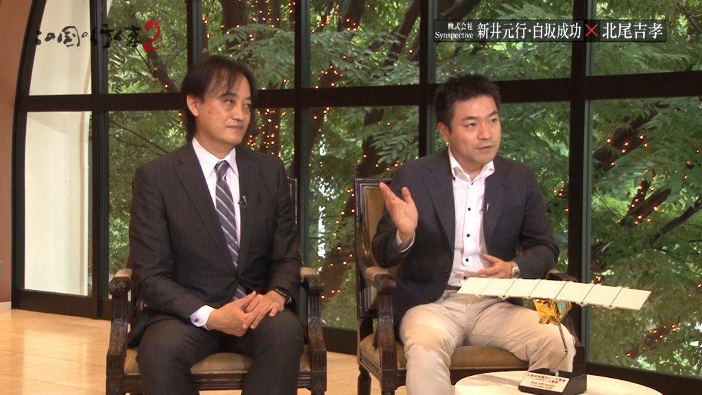 #71 2019/08/24放送 株式会社Synspective CEO 新井 元行 前編
