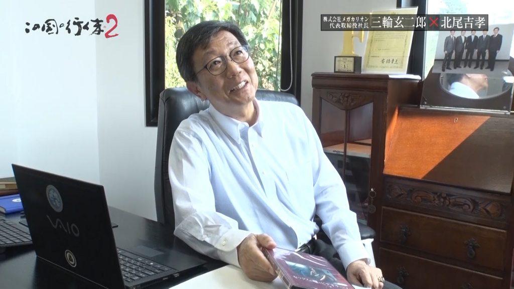 #74 2019/09/15放送 株式会社メガカリオン 代表取締役社長 三輪 玄二郎 後編