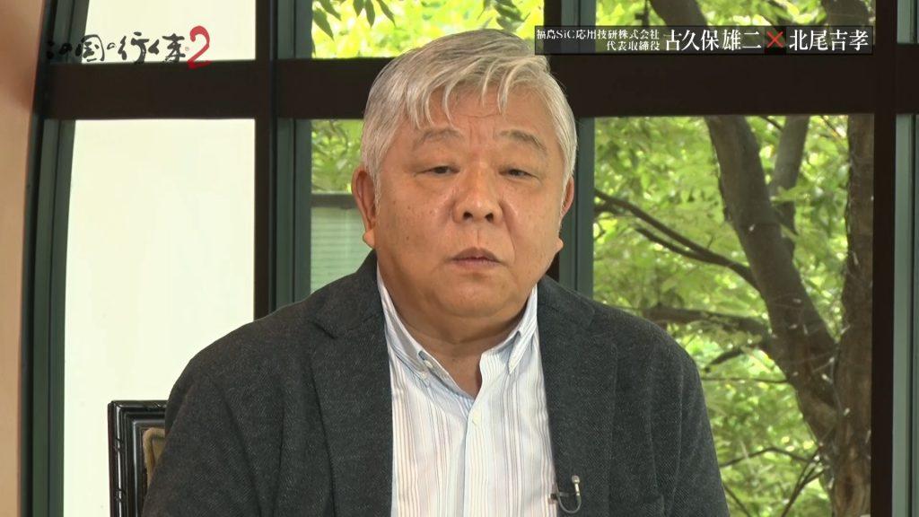 #80 2019/10/26放送 福島SiC応用技研株式会社 代表取締役 古久保 雄二 前編