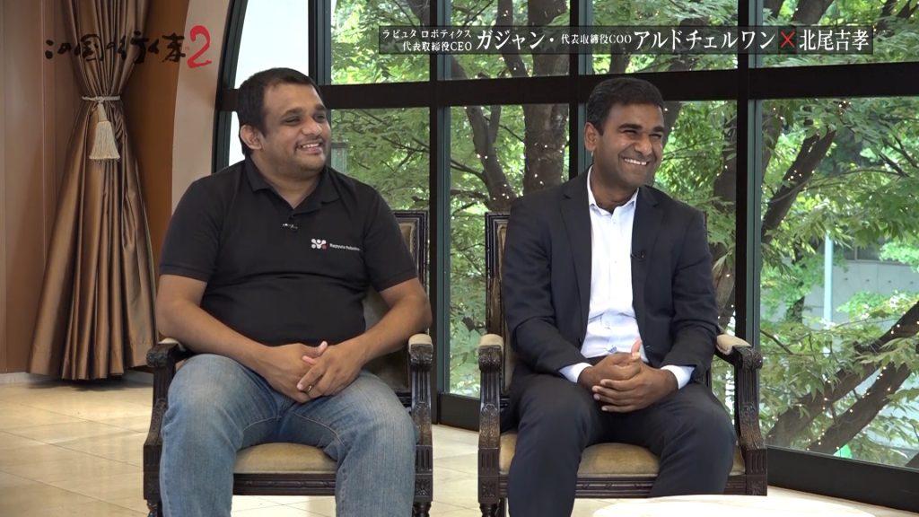 #82 2019/11/09放送 Rapyuta Robotics株式会社 代表取締役CEO Gajamohan Mohanarajah 前編