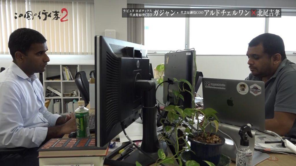 #83 2019/11/23放送 Rapyuta Robotics株式会社 代表取締役CEO Gajamohan Mohanarajah 後編