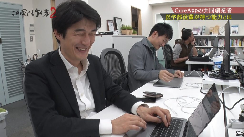 #85 2019/12/07放送 株式会社CureApp 代表取締役社長 兼 医師 佐竹 晃太 後編