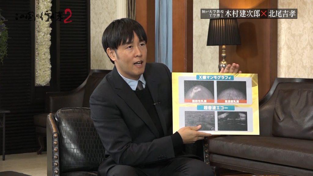 #86 2019/12/14放送 神戸大学 教授 工学博士 木村 建次郎 前編