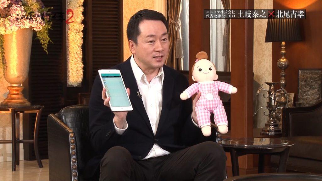 #88 2019/12/28放送 ユニファ株式会社 代表取締役CEO 土岐 泰之 1時間スペシャル