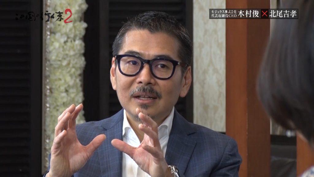 #89 2020/01/05放送 モジュラス株式会社 代表取締役CEO 木村 俊 前編
