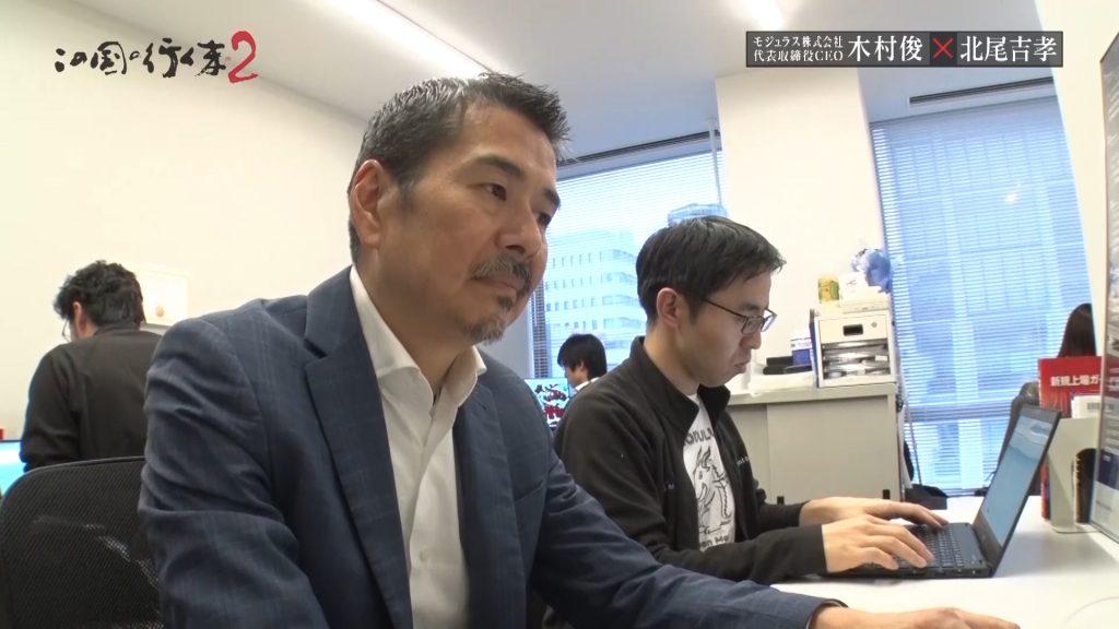 #90 2020/01/11放送 モジュラス株式会社 代表取締役CEO 木村 俊 後編