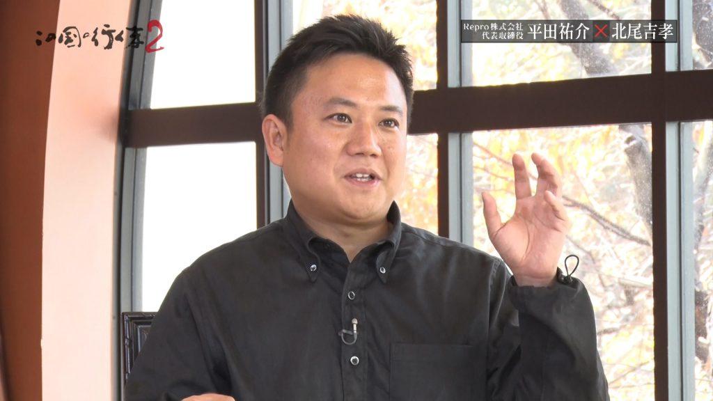 #91 2020/01/18放送 Repro株式会社 代表取締役 平田 祐介 前編