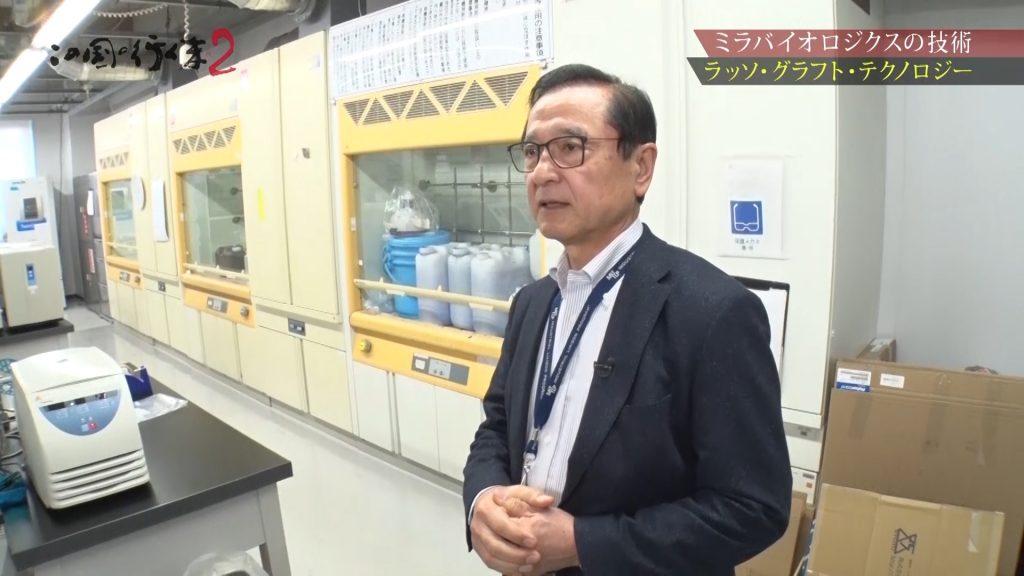 #94 2020/02/08放送 ミラバイオロジクス株式会社 代表取締役社長 加藤 益弘 後編