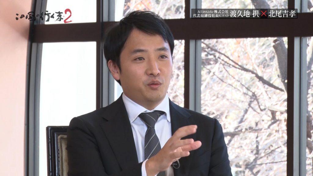 #95 2020/02/15放送 AI inside株式会社 代表取締役社長CEO 渡久地 択 前編