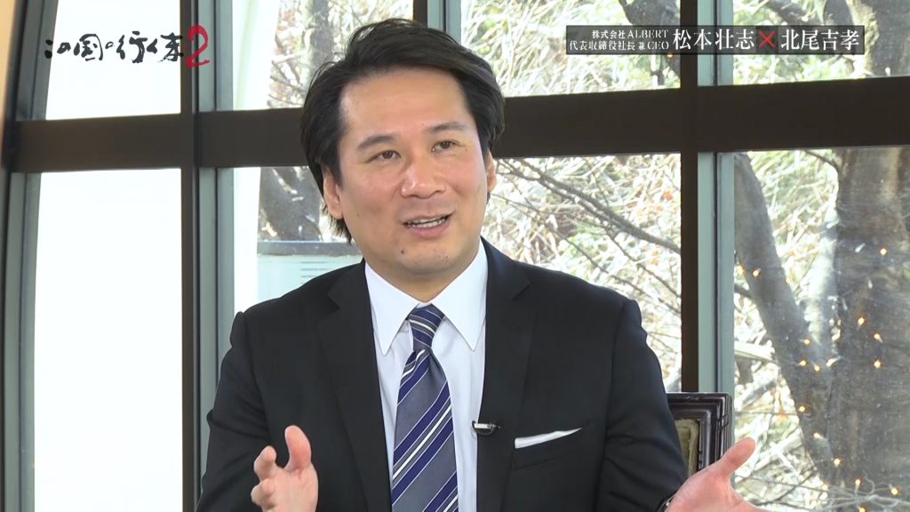 #97 2020/02/29放送 株式会社ALBERT 代表取締役社長兼CEO 松本 壮志 前編