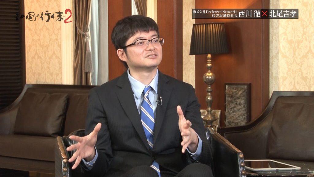 #99 2020/03/14放送 株式会社Preferred Networks 代表取締役社長 最高経営責任者 西川 徹 前編
